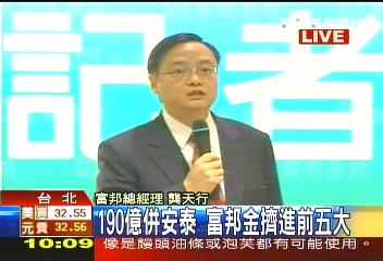 〈快訊〉190億併安泰 富邦金擠進前五大│TVBS新聞網