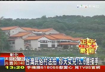 臺灣民俗村法拍 妙天女兒15.6億接手│TVBS新聞網