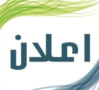 اعلان موعد التسجيل على دورات كفاءة الحاسوب وكفاءة اللغة الانكليزية