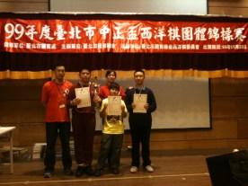 99年中正盃西洋棋校際團體賽: 私立再興小學榮穫國小組亞軍