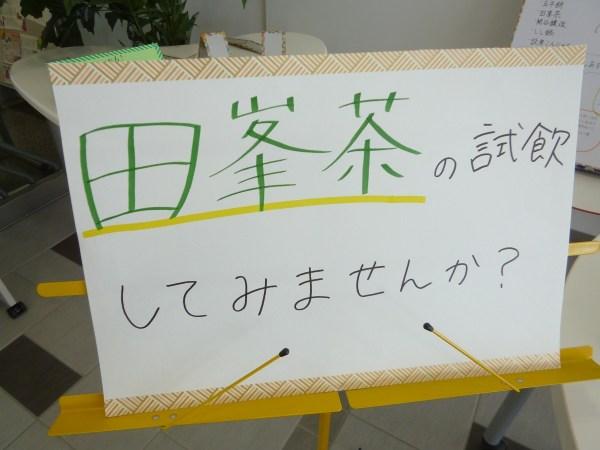 【きらきら☆したら】田峯茶、試飲行っています(^^)