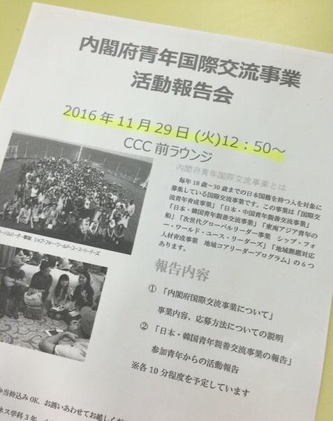 【星が丘CCC】内閣府青年国際交流事業活動報告会