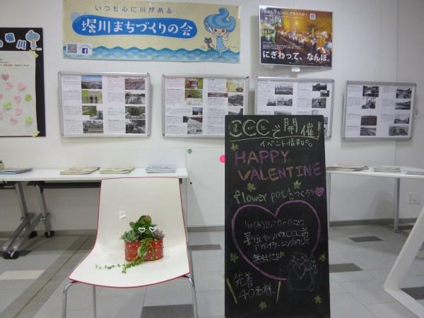 """日本ハンギングバスケット協会×CCC""""バレンタイン flower potをつくろう♡"""""""