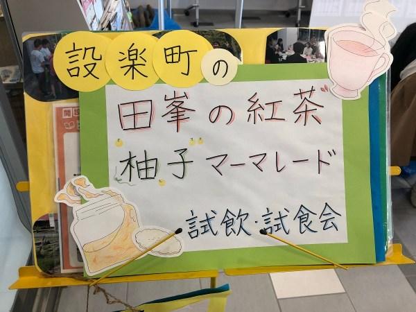 【星が丘】きらきら☆したら活動紹介中!