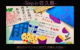 【Step In佐久島】「星が丘天文台マルシェ」の準備中