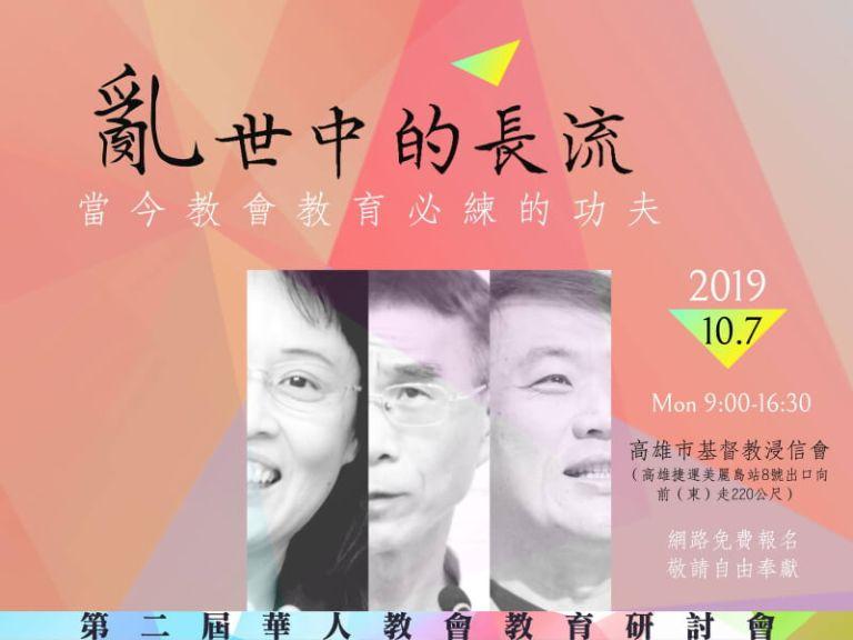 第二屆華人教會教育研討會(亂流中的長流—當今教會教育必練的功夫)