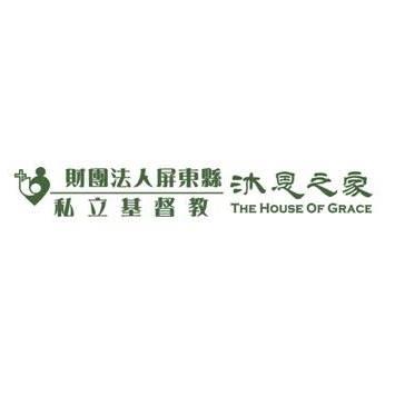 財團法人屏東縣私立基督教沐恩之家