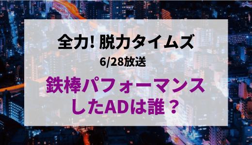 全力!脱力タイムズ(6/28放送)鉄棒ダンスパフォーマンスAD白石浩明って誰?