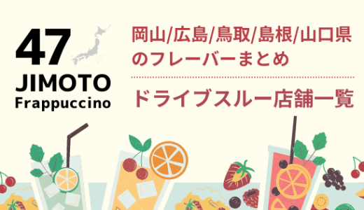47JIMOTOフラペ|岡山/広島/鳥取/島根/山口の味とドライブスルー店舗一覧