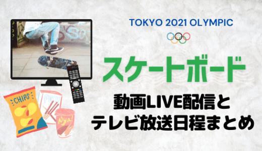 東京オリンピック[スケボー男女]動画LIVE配信とテレビ放送日程まとめ