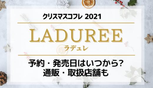 ラデュレ|クリスマスコフレ2021予約/発売日はいつから?通販取扱店舗も