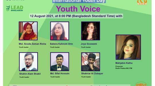 আপনি দেখছেন আন্তর্জাতিক যুব দিবস উপলক্ষে বিশেষ লাইভ অনুষ্ঠান 'Youth Voice'