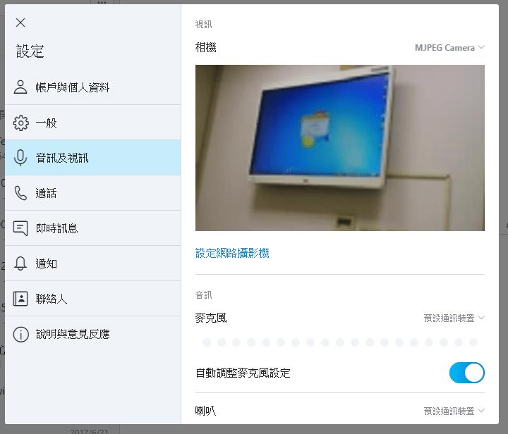 在Skype 中將IP Cam 作為 WebCam 使用 – 啾啾的 IT 筆記