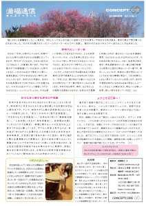 満福通信2019年4月(Vol.03/No.1)