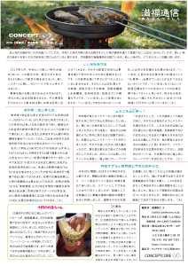 満福通信2019年5月(Vol.03/No.2)