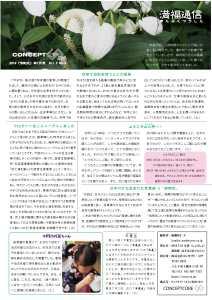 満福通信2019年7月(Vol.03/No.4)