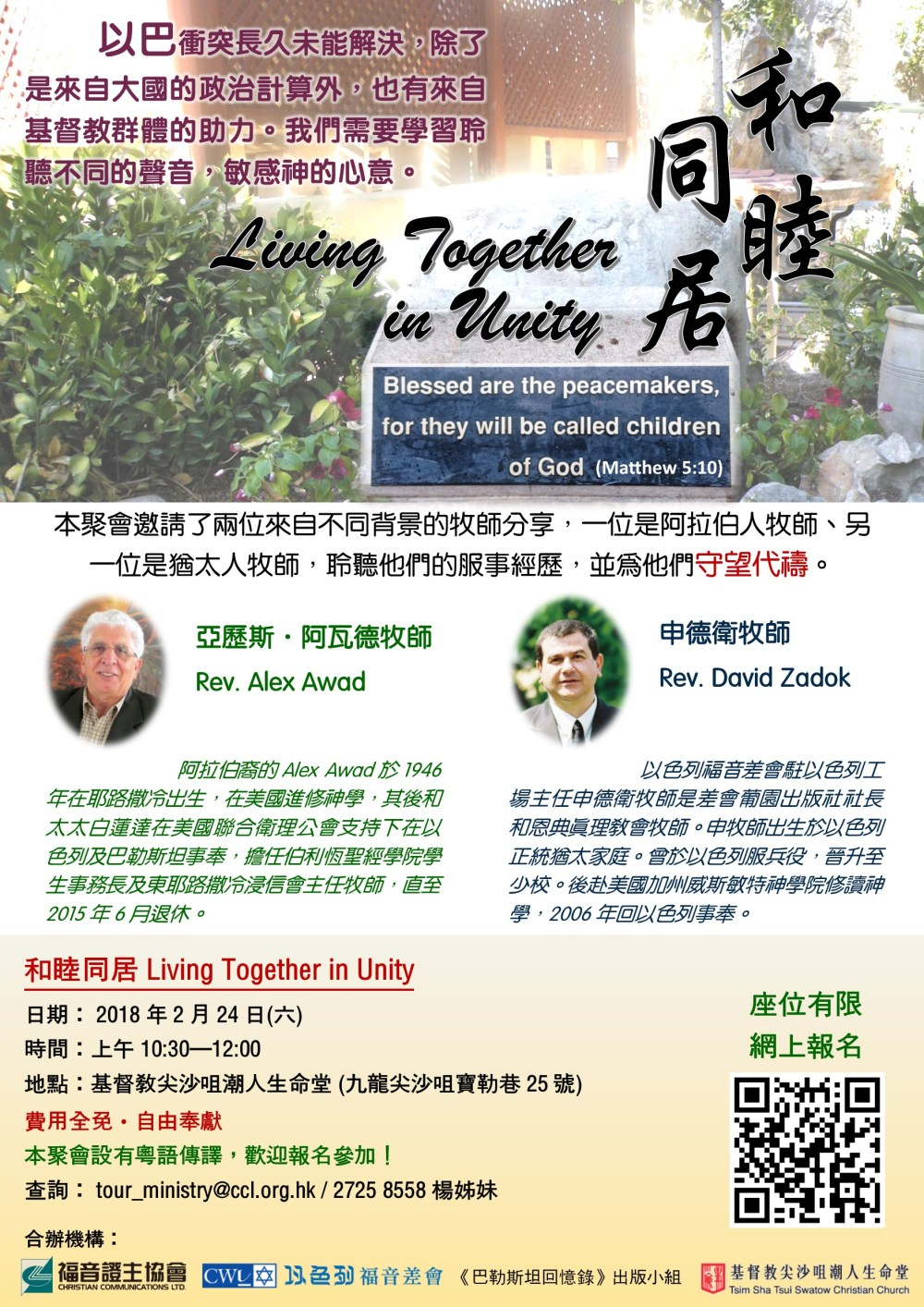 Living Together in Unity_poster