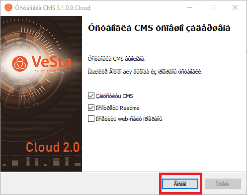 Finish the installation of the software