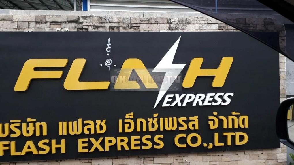 batch Flash Express 181027 0013 scaled