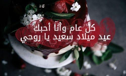 عبارات عيد ميلاد حبيبي اجمل تهنئة وكلمات لعيد ميلاد حبيبي