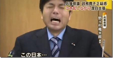 japones-lloriquea