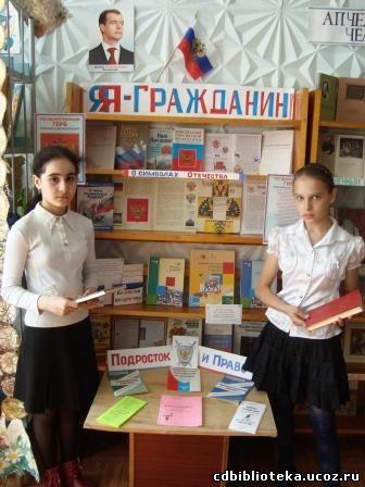 """Центральная детская библиотека - Детская библиотека """"Алые ..."""