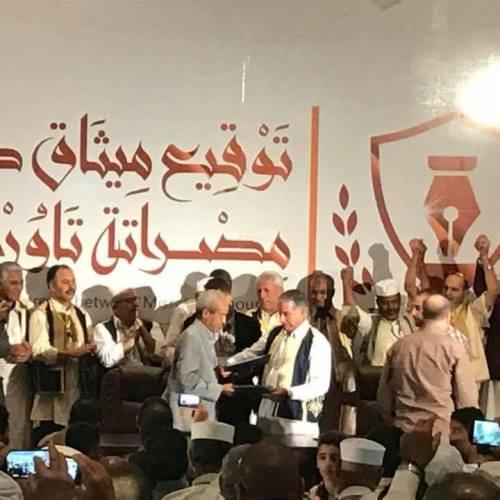 Libya: Misrata and Tawergha sign historic peace treaty