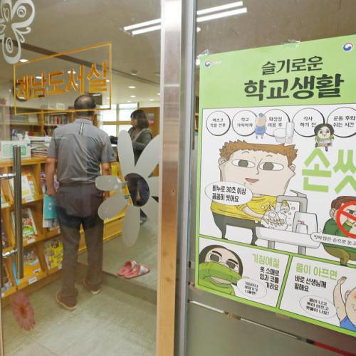 South Korea reports 3-week high 490 coronavirus cases