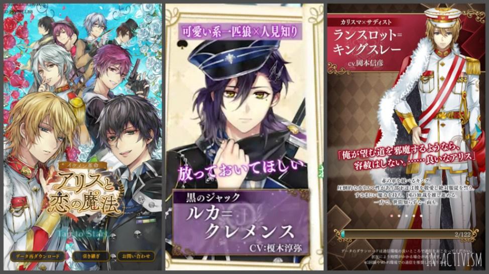 イケメン革命◆アリスと恋の魔法