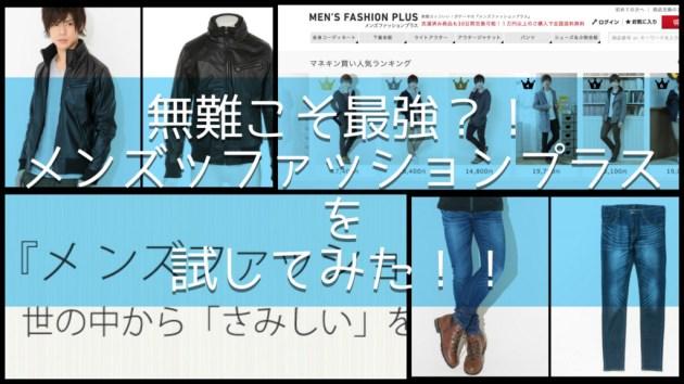 ユニクやGUのようなファストファッション好きに