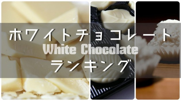 まったりこってりが口に広がるホワイトチョコ