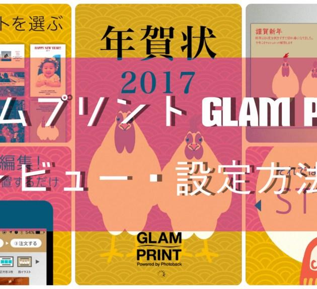 挨拶状、寒中見舞いにも最適なサービスの「GLAM PRINT-グラムプリント-」