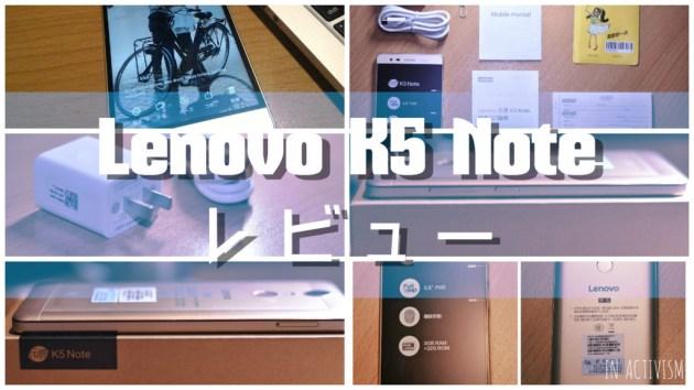 低価格な格安スマホLenovo K5 Note