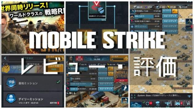 【Mobile Strike】超本格ワールドクラスのミリタリー戦略RPG!
