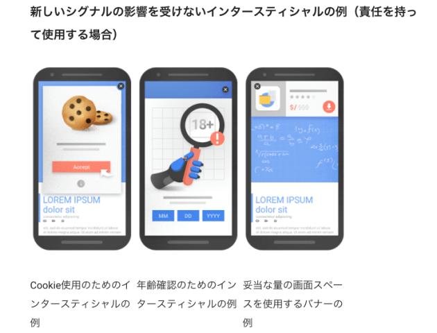 グーグルの全画面広告が許される場合