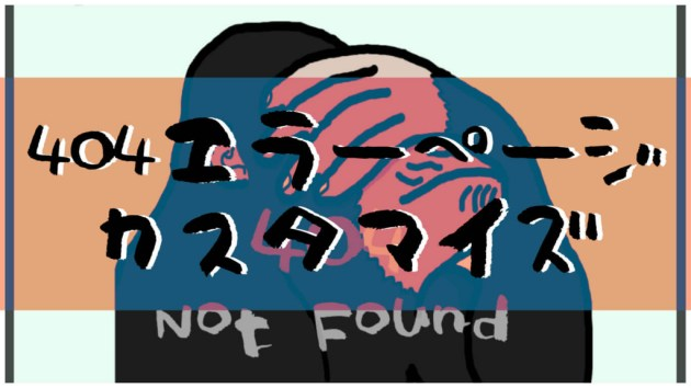 404 Not Found エラー