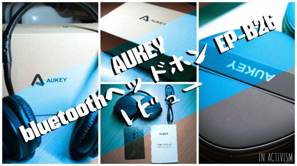 AUKEY bluetoothヘッドホン EP-B26 レビュー