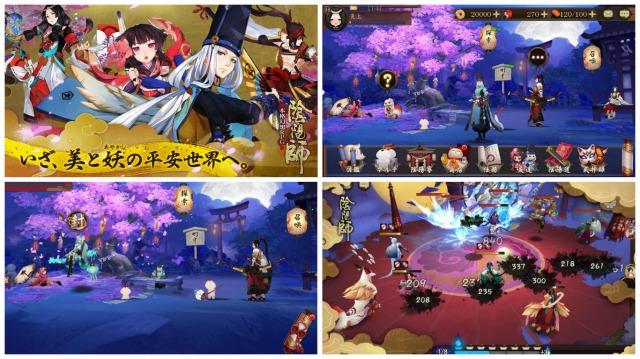 陰陽師 - 本格幻想RPGの画像