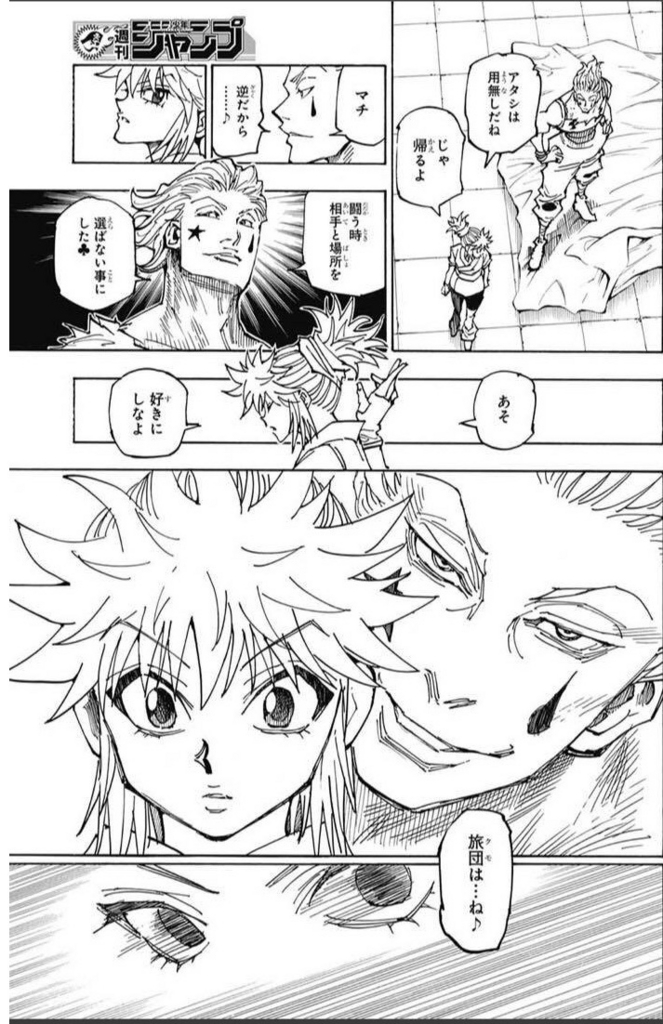 f:id:Manga_Maestro:20161020140532j:plain