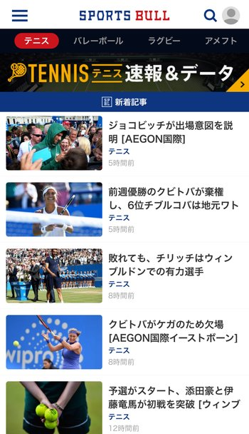 テニス速報