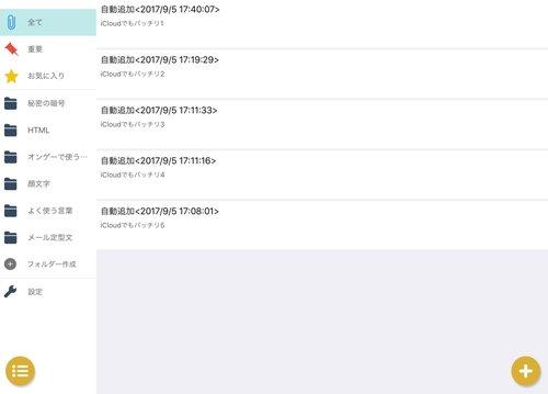 iPad端末