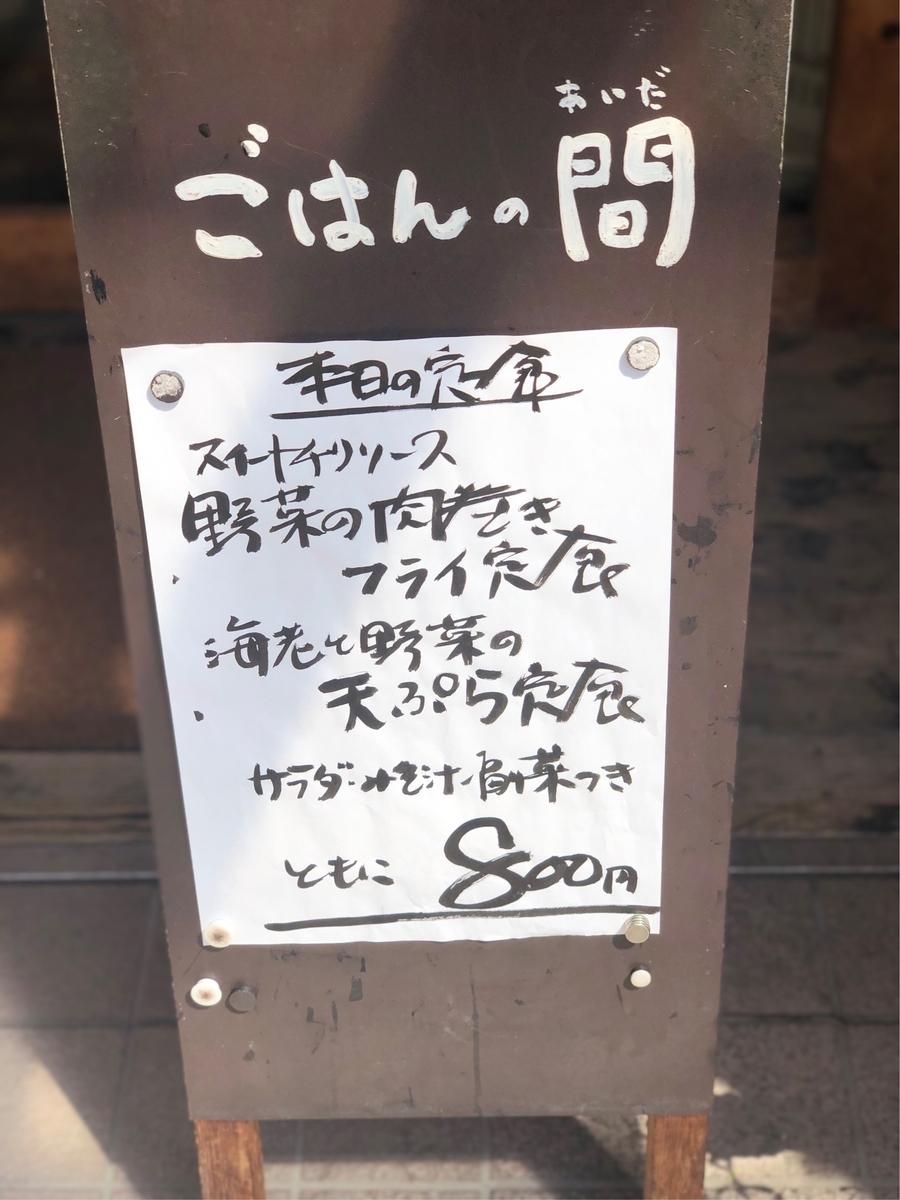 奈良 ごはんの間