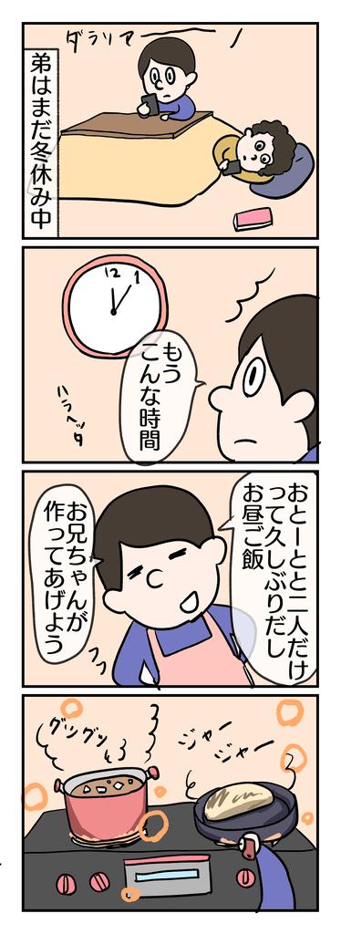 f:id:YuruFuwaTa:20190107191224p:plain