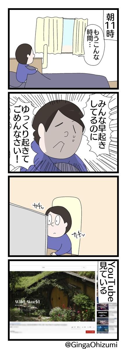 f:id:YuruFuwaTa:20191126182507j:plain