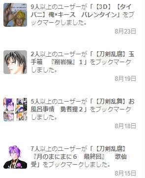 f:id:amakawawaka:20180827061836j:plain