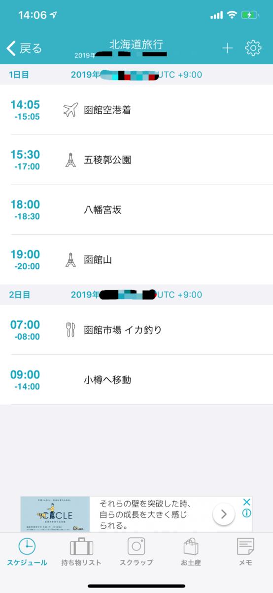 f:id:asakatomoki:20190823141515p:plain