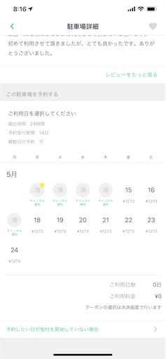 f:id:asakatomoki:20200511082539p:image