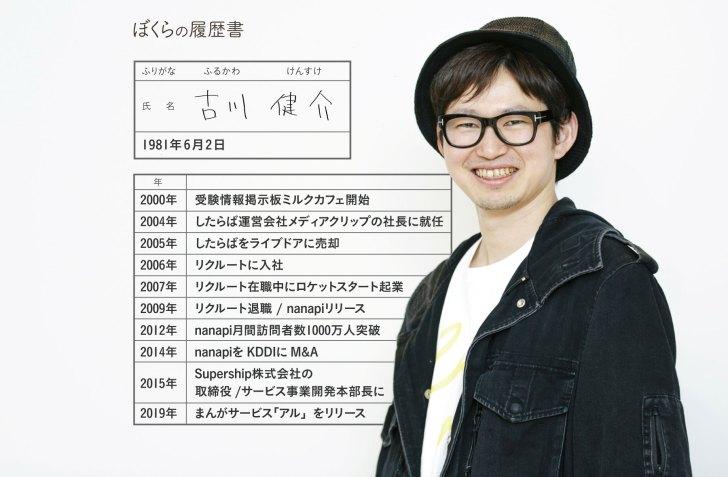 けんすうの履歴書|サービスを作って、作って、作って、古川健介が追い続ける「成果」 - ぼくらの履歴書|トップランナーの履歴書から「仕事人生」を深掘り!