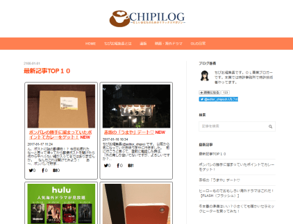 f:id:chippyofficial:20170118015641p:plain