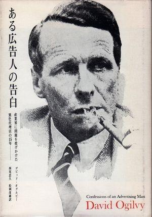 個別「[書籍][1967]『ある広告人の告白』デビッド・オグルビー 西尾忠久 松岡茂雄 訳」の写真、画像 - 『創造と環境』Fotolife